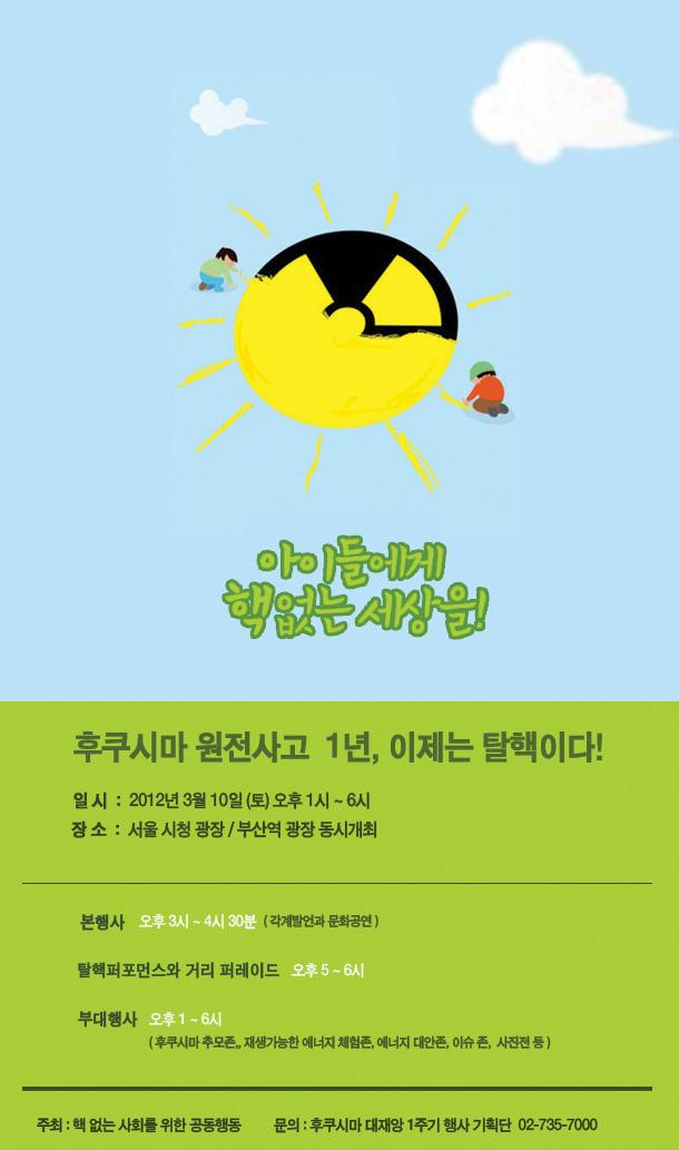 아이들에게 핵없는 세상을 - 후쿠시마 원전사호 1년, 이제는 탈핵이다