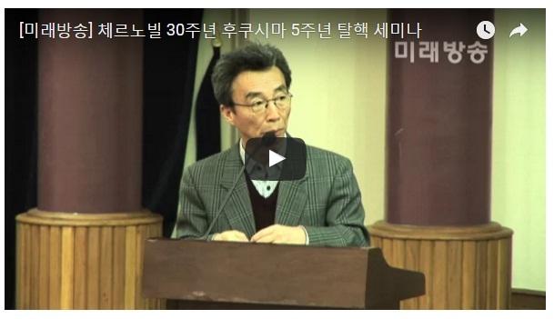 '체르노빌 30주년 후쿠시마 5주년 탈핵 세미나' 동영상 화면