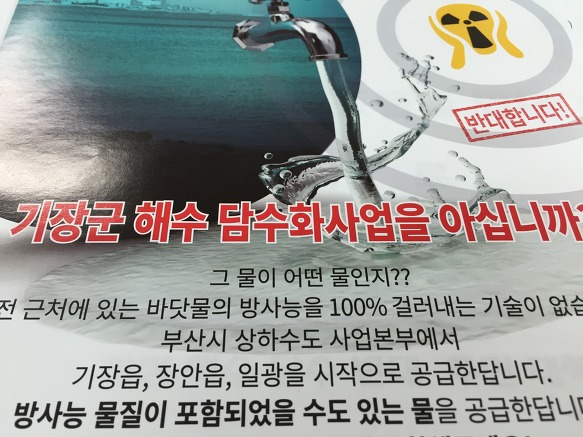 기장 해수담수화 찬반 주민투표 웹자보