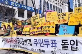 기장 해수담수화 찬반 주민투표 돌입 기자회견