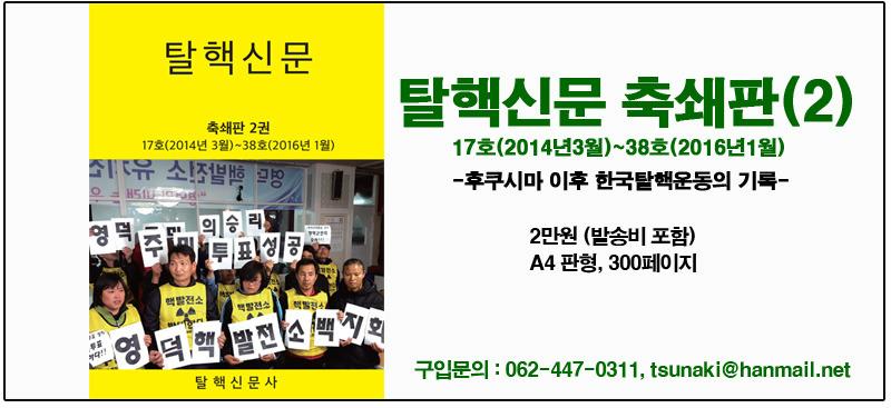 탈핵신문 축쇄판