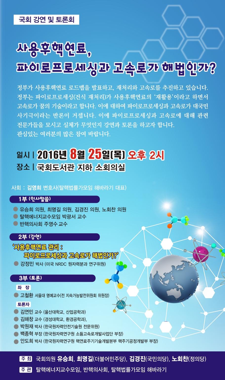 2016.8.25.국회세미나웹자보(사용후핵연료)