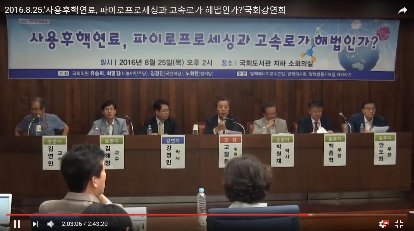 2016.8.25. 사용후핵연료 토론회 사진