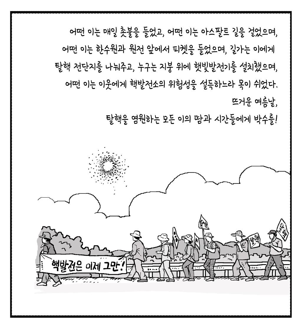 탈핵을 염원하는 모든 이에게 - 2016.9. 탈핵신문 박흥렬 화백