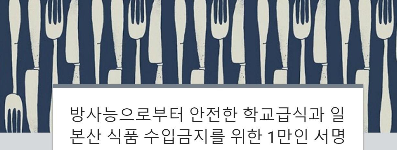 일본산 식품 수입금지 서명