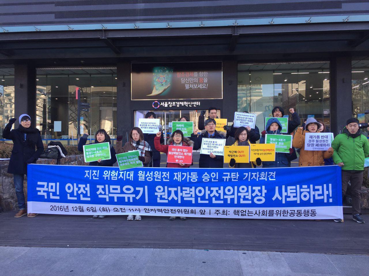 지진 위험지대 월성원전 재가동 승인 철회하라-기자회견 사진- 2016.12.6.