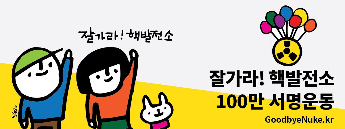 잘가라 핵발전소 100만 서명