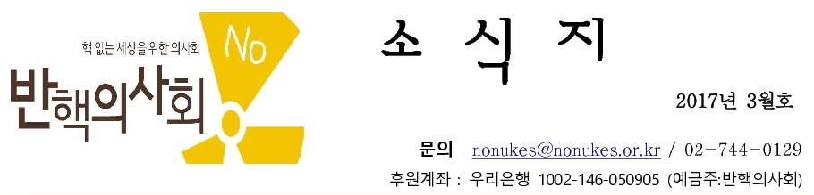 반핵의사회 2017년 3월 소식지 1면
