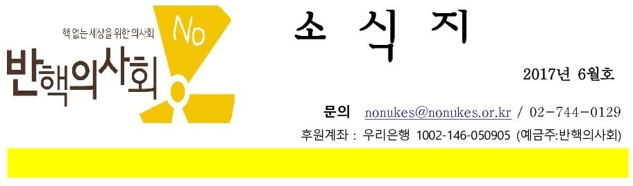 2017년 6월 소식지 로고