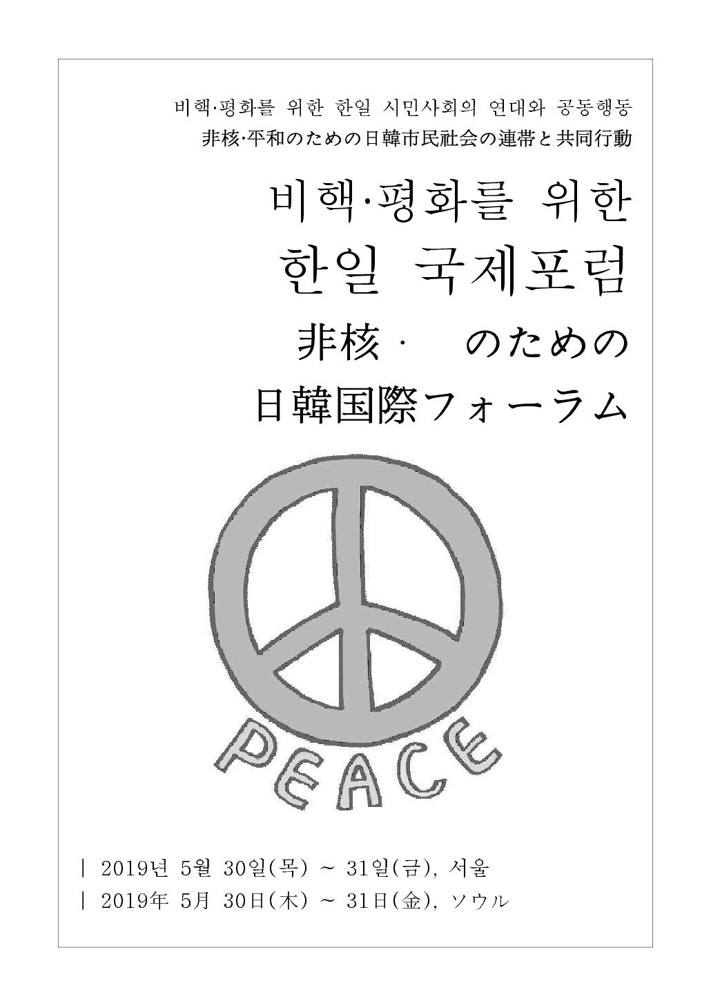 2019 비핵평화를 위한 한일국제포럼 자료집 - 2019.5.30 - 표지