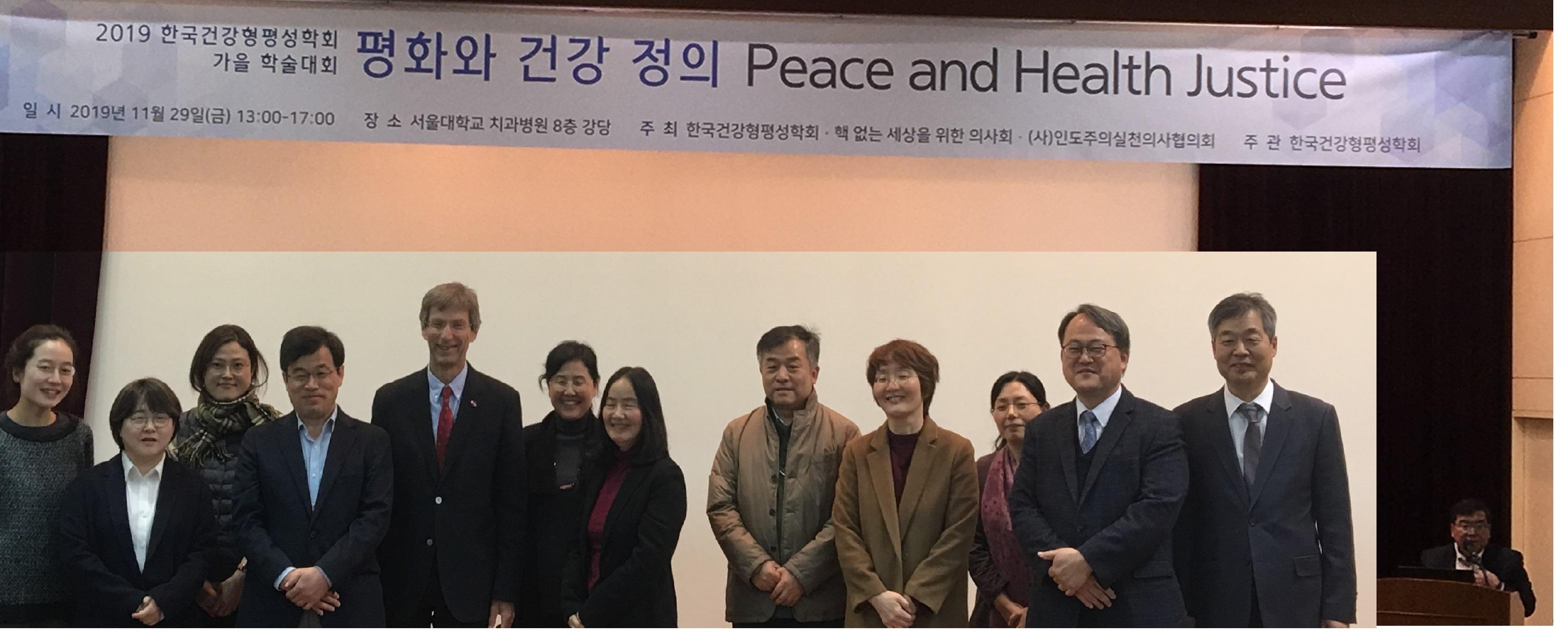 2019.11.29. 형평성학회와 함께 하는 심포지엄 사진