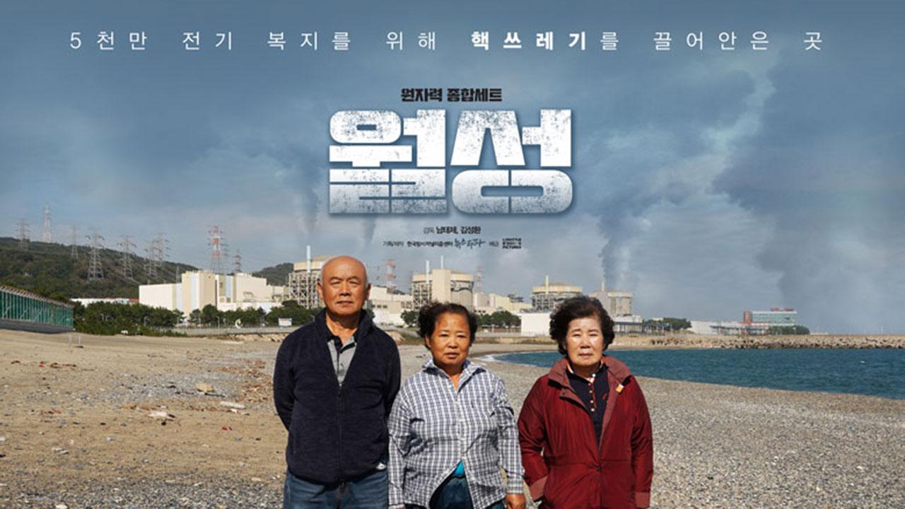영화 '월성' 포스터